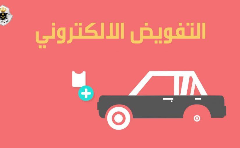 شرح عمل تفويض قيادة سيارة في السعودية من مقيم لمقيم